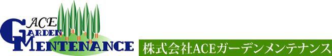 小田原・秦野の外構 ・エクステリア・外壁塗装工事【エースガーデンメンテナンス】